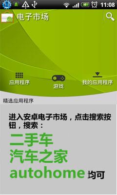 11年8月11发布:二手车Android1.0.0版